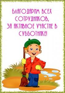 Все-на-субботник1